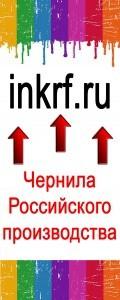 inkrf.ru - Российские чернила