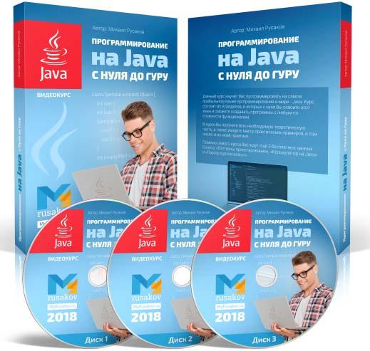 Обучающее видео по программированию на Java
