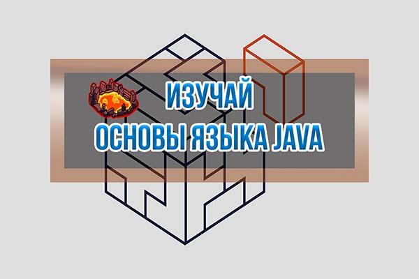 Видеокурс по основам Java