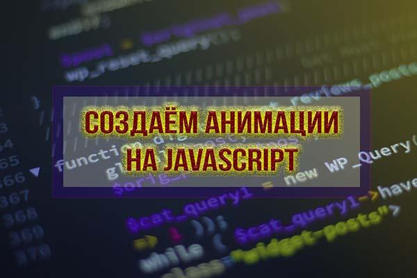 Пакет курсов Создаем анимации на JavaScript