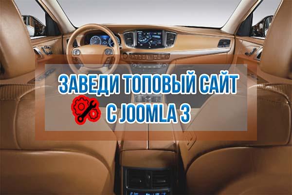 Видеокурс Joomla 3 с Нуля