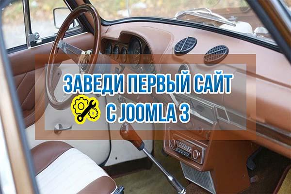 Видеокурс Joomla 3 сайт своими руками