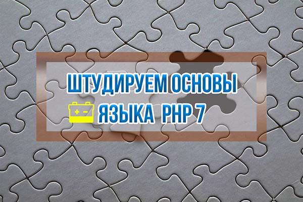 Видеокурс по основам PHP 7