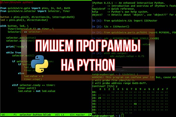 Пишем программы на python