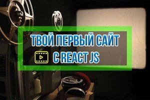 Курс по React JS для начинающих