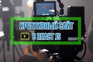 Видеокурс React JS, Redux, ES2015 с Нуля