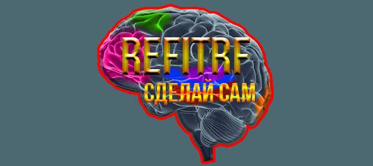 Логотип сайта refitrf.ru