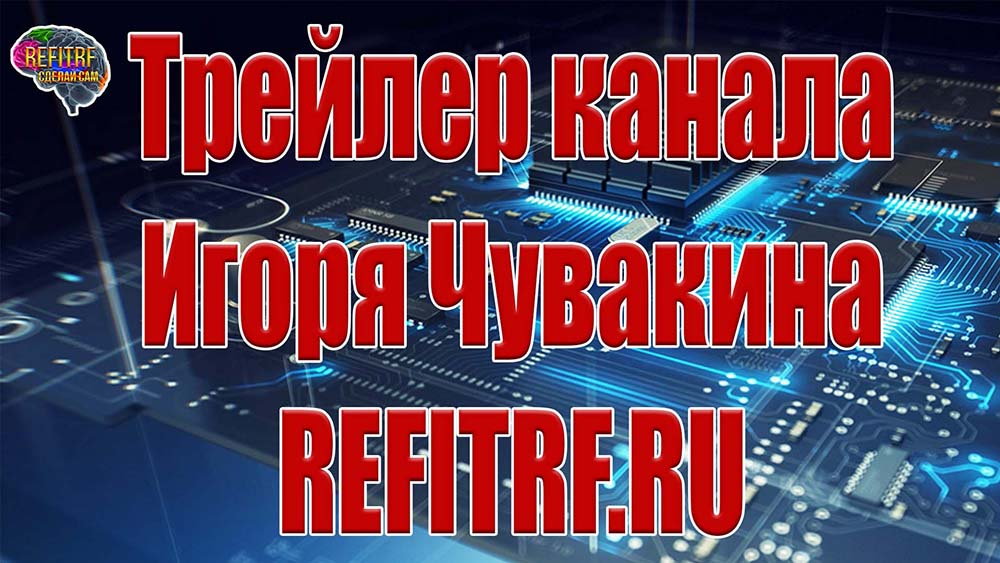 Трейлер канала Игоря Чувакина refitrf.ru