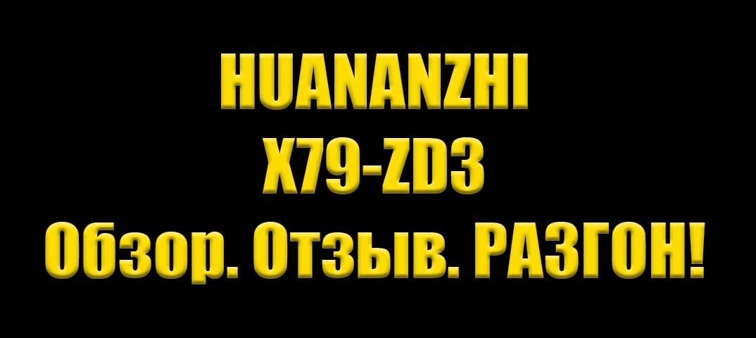 Материнская плата Huananzhi X79-ZD3. Обзор