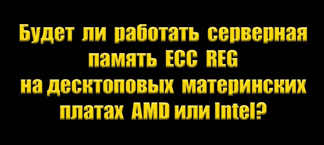 ECC REG и десктоповые платы