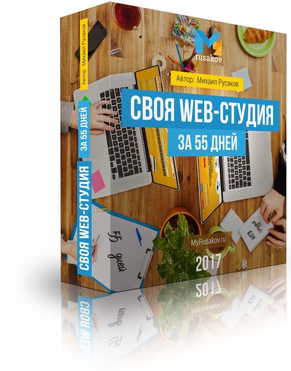 Своя Web-студия за 55 дней!