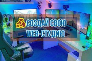 Создание и Раскрутка Web-студии за 55 дней!