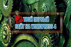 Пример создания сайта на WordPress4 для начинающих