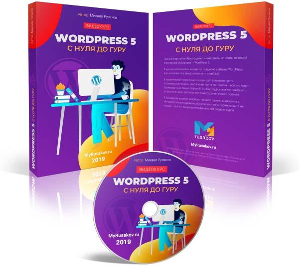 Как создать сайт с нуля на WordPress 5